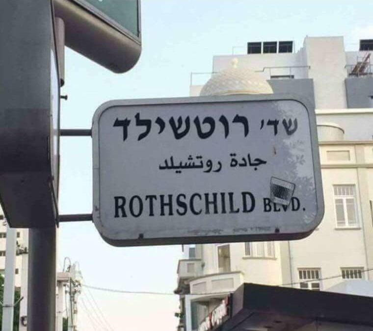 Rothschild blvd Owners Tel Aviv Israel FEMemes